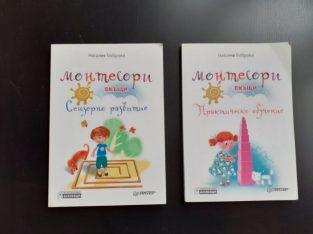 Книги Монтесори вкъщи . Сензорно развитие. Наталия Боброва