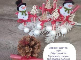 Коледни и Новогодишни късмети за малки и големи